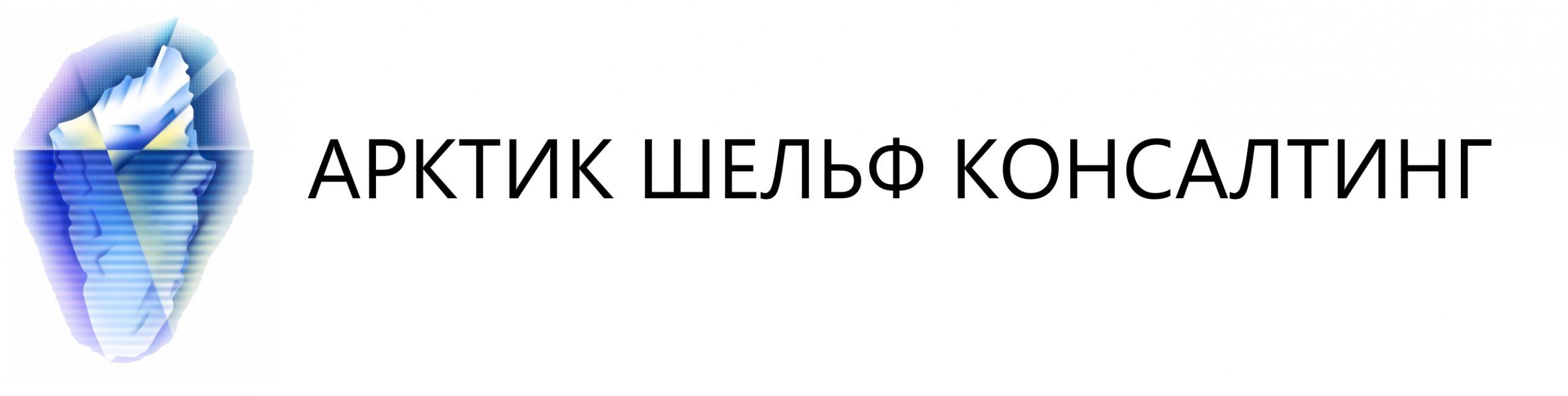 Арктик Шельф Консалтинг